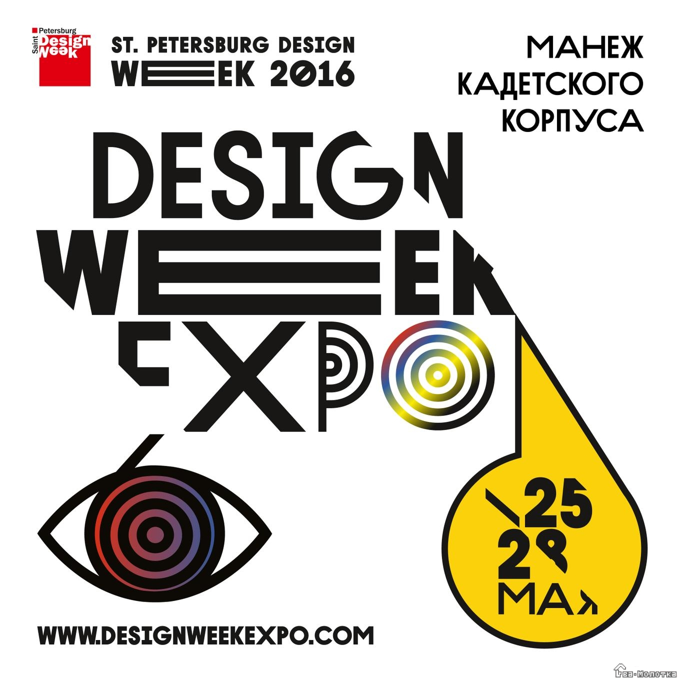 St. Petersburg Design Week 2016