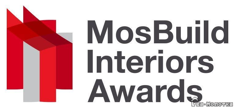 MosBuild Interiors Awards